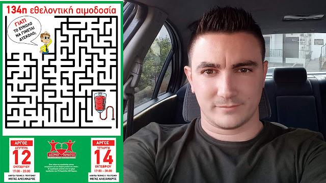 134η τακτική εθελοντική αιμοδοσία στο Άργος - Οι Δεσμοί Αίματος στηρίζουν τον Γιάννη Νιάρα