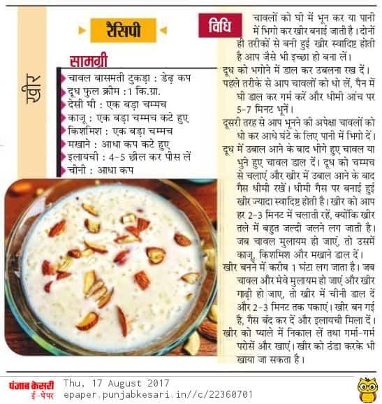 Chawal ki kheer recipe in hindi - recipe in hindi