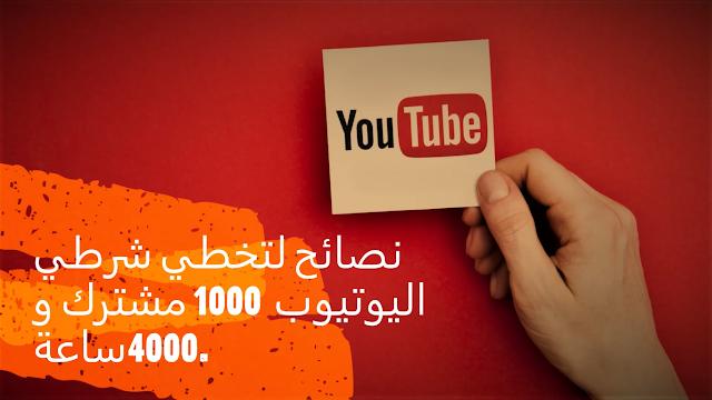 10 نصائح لتخطي شرطي اليوتيوب youtube 1000 مشترك و 4000 ساعة.