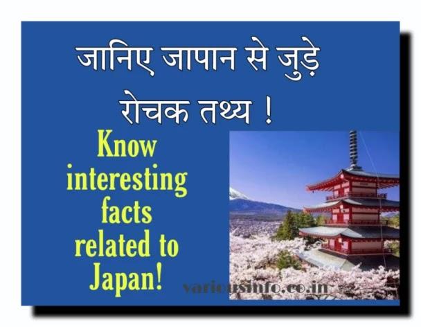 जानिए जापान से जुड़े रोचक तथ्य (Know interesting facts related to Japan)