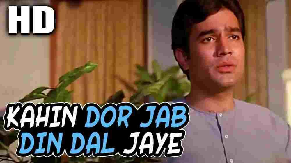 Kahin Door Jab Din Dhal Jaye Lyrics