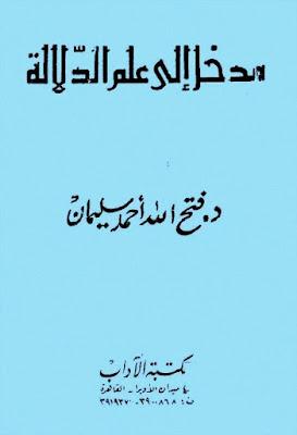 مدخل إلى علم الدلالة - فتح الله سليمان ، pdf
