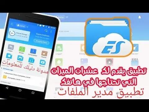 تحميل برنامج ES file Explorer pro مدير الملفات