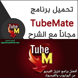 تحميل برنامج تيوب ميت | تحميل برنامج Tube Mate | افضل برامج تنزيل الفيديو