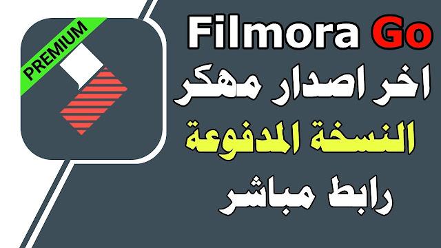 تحميل FilmoraGO مهكر بنسخته المدفوعة مجانا لاندرويد برابط مباشر