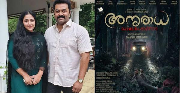 Malayalam Movie 'Anuradha' hiding secrets; Firstlook poster