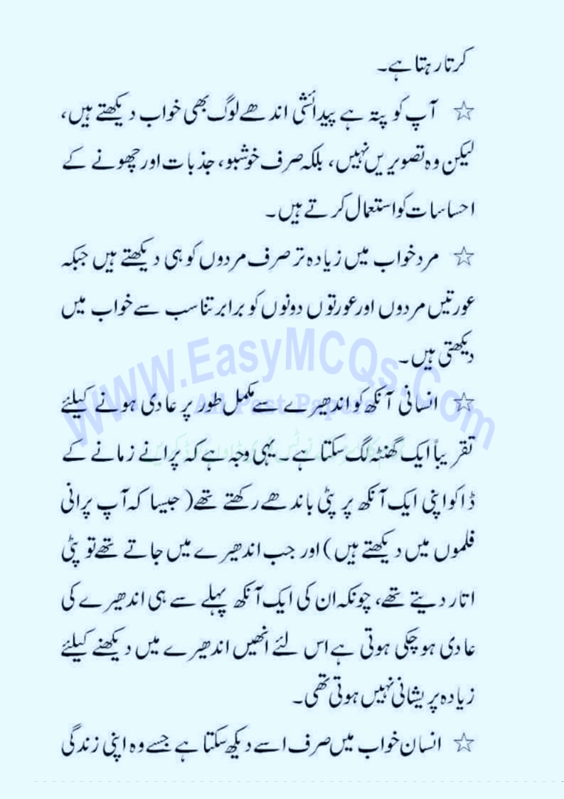 Helpful URDU General Knowledge Question Answers For Interviews and Tests
