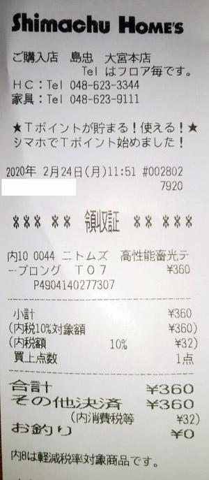 島忠 大宮本店 2020/2/24 のレシート