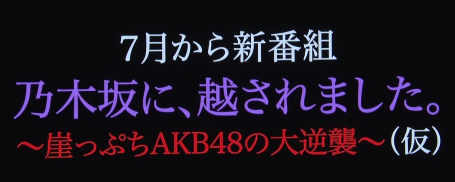 akb48 Nogizaka ni Hikosaremashita