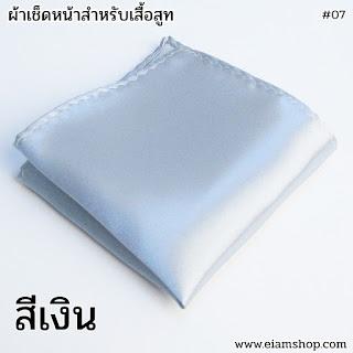 ผ้าเช็ดหน้าสูท, ขายผ้าเช็ดหน้าสูท, พับผ้าเช็ดหน้าสูทพับ, วิธีพับผ้าเช็ดหน้าสูท, ผ้ากระเป๋าเสื้อ, กระเป๋าเสื้อสูท, ชุดสูทสากล, วิธีพับเสื้อสูท, Pocket square, Handkerchief, Suit jacket, Suit pocket