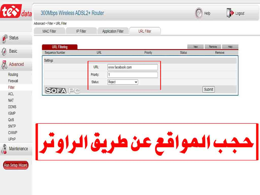 حظر موقع على الانترنت عن طريق الراوتر (TE Data)