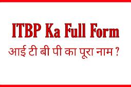 ITBP Ka Full Form In Hindi   आई टी बी पी का फुल फॉर्म क्या है ?