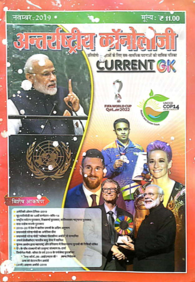 International-Chronology-Current-Affairs-November-2019-For-All-Competitive-Exam-Hindi-PDF-Book