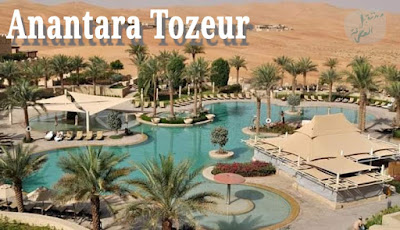 تعرف على منتجع أنانتارا توزر Anantara Tozeur بالجنوب التونسي أحد أفخم 10 فنادق بالعالم