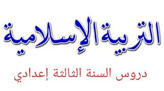 دروس السنة الثالثة إعدادي لمادة التربية الإسلامية