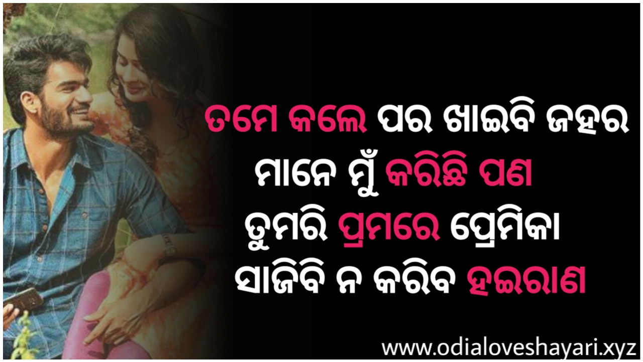 Odia Shayari 15 Odia Love Shayari Collection 2021 Download Image
