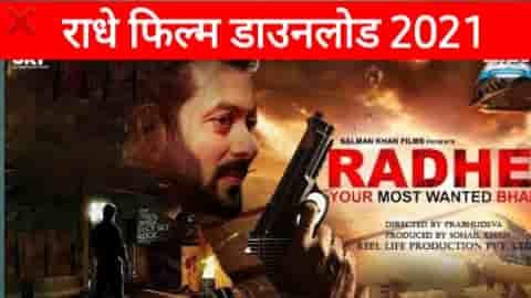 Radhe Movie Full hd Download  9xmovie. Bolly4u. Pagalmovie - हिन्दी में