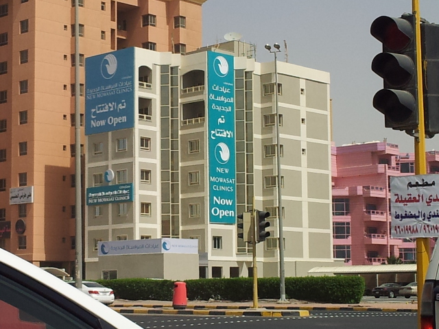 title>New Mowasat Clinic in Mangaf | Life in Kuwait