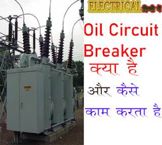 oil circuit breaker in hindi