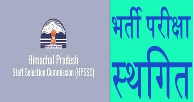 HPSSC का बड़ा फैसला: 22 विभिन्न पोस्ट कोड की भर्तियों को किया स्थगित