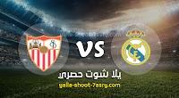 نتيجة مباراة ريال مدريد واشبيلية اليوم السبت  بتاريخ 18-01-2020 الدوري الاسباني