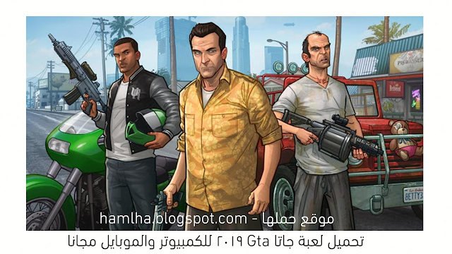 تحميل لعبة جاتا Gta 2019 للكمبيوتر والموبايل مجانا