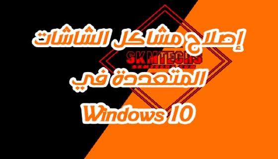 أكثر مشاكل الشاشات المتعددة شيوعًا في ويندوز 10 وكيفية إصلاحها بكل سهولة