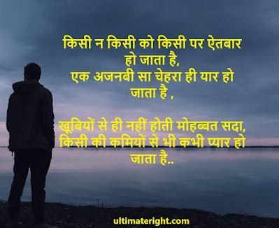 Shayari sad jindgi 2021: Hindi Inspirational & Emotional