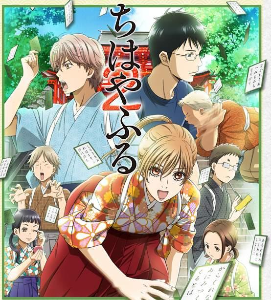 Chihayafuru Season 3: Anime & Mangas: Chihayafuru (ちはやふる
