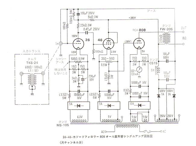 Vacuum Tube Schematics: SE 808 (26-46) Amplifier