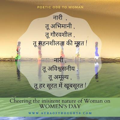 Womens day Hindi poetry - MeenalSonal
