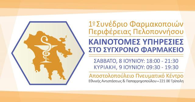 1ο Συνέδριο Φαρμακοποιών Περιφέρειας Πελοποννήσου