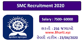SMC Recruitment 2020 : 256  Different Posts