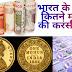 क्या आपको पता है की भारत के पास 2000 की करंसी से भी ज्यादा मूल्य की नोट थी?