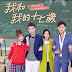 Review Drama Taiwan : Love at Seventeen