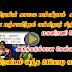 சிறிதரன் ஒரு பற்சோந்தி-சுமந்திரனிடம் வந்த 21 கோடி எங்கே? (காணொளி)