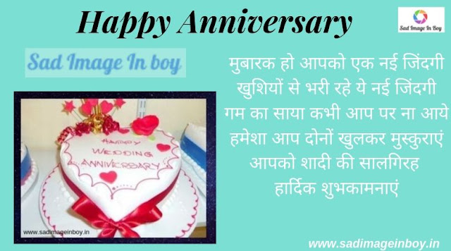 wedding anniversary images free download | happy marriage day image