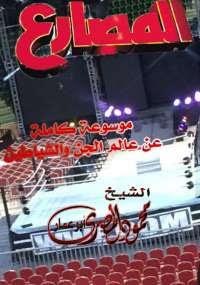 كتاب المصارع للشيخ محمود المصرى pdf