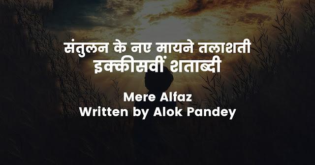 संतुलन के नए मायने तलाशती इक्कीसवीं शताब्दी - (Mere Alfaz) written by Alok Pandey