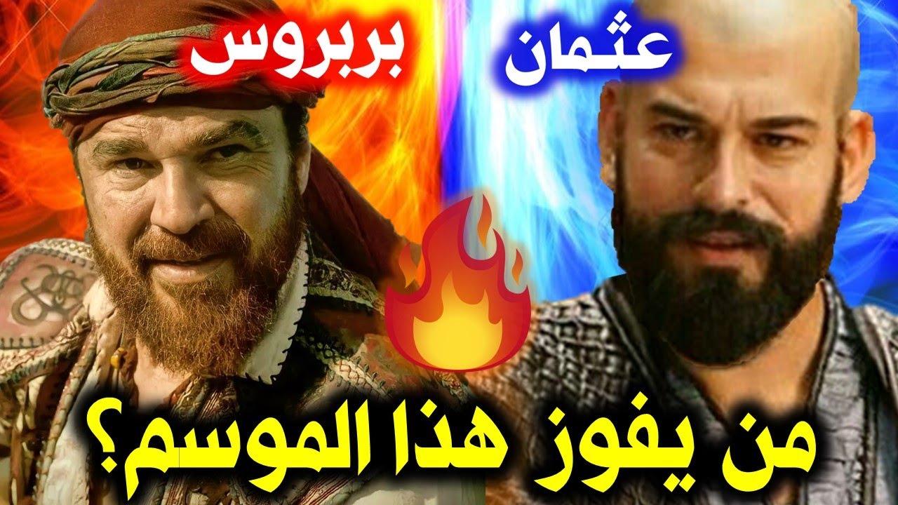 تحديا ناريا بين عثمان وبربروس في المسلسلين