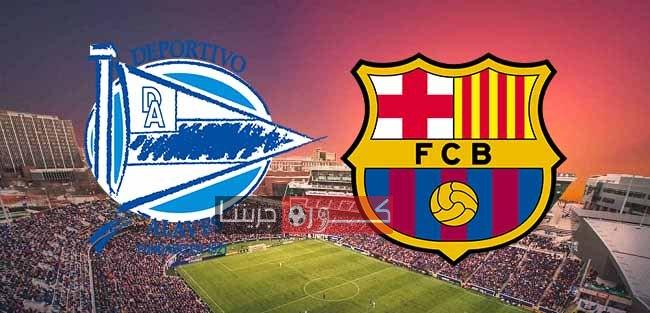 مشاهدة مباراة برشلونة وديبورتيفو ألافيس بث مباشر اليوم 19-7-2020