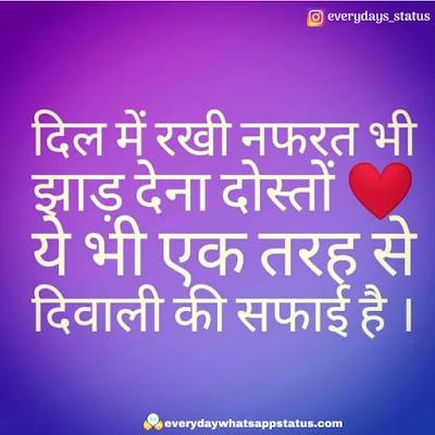 diwali status | Everyday Whatsapp Status | Unique 120+ Happy Diwali Wishing Images Photos