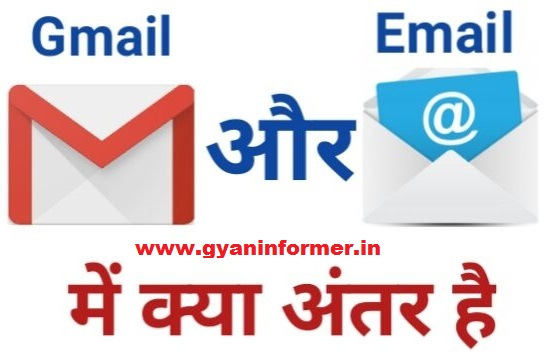 Gmail Or Email Me Kya Antar Hai - Difference Between Gmail And Email