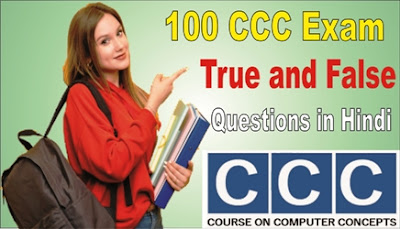 100 Important CCC Exam 2021 True and False Questions in Hindi