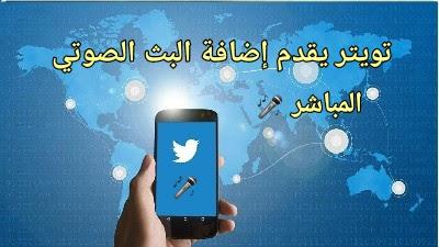 تويتر يقدم إضافة البث الصوتي لمستخدمي موقع التواصل الإجتماعي تويتر