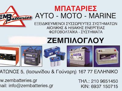ΖΕΜΠΙΛΟΓΛΟΥ: Μπαταρίες> Αυτοκινήτων> μοτοσυκλετών (moto) >Ελληνικό> Αργυρούπολη> Γλυφάδα > Νότια Προάστια Πλάτωνος 5, Ελληνικό – Αττικής > 2109651450 > 6937150715