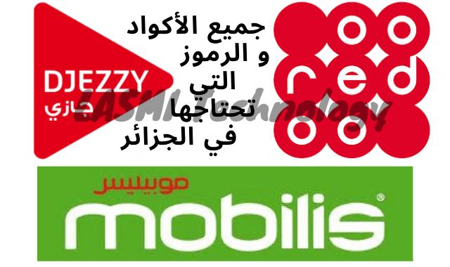 أكواد Mobilis Djezzy و Ooredooالتي تحتاجها في الجزائر