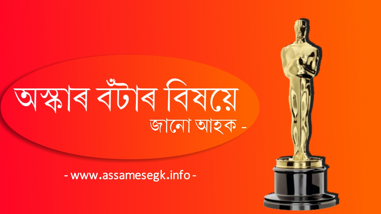 (What is Academy Awards?) In Assamese