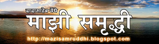 माझी समृद्धी https://mazisamruddhi.blogspot.com
