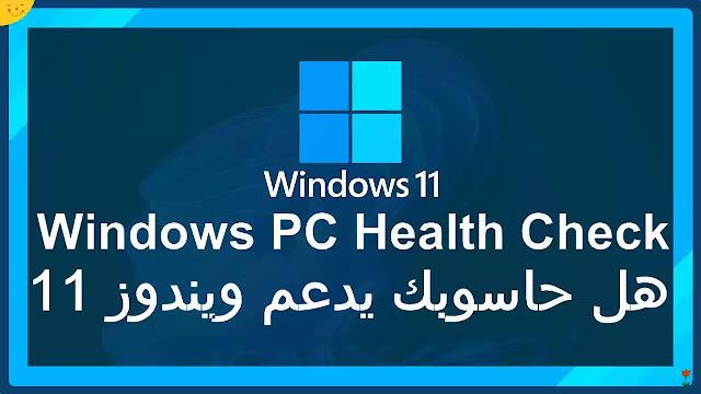 تحميل Windows PC Health Check